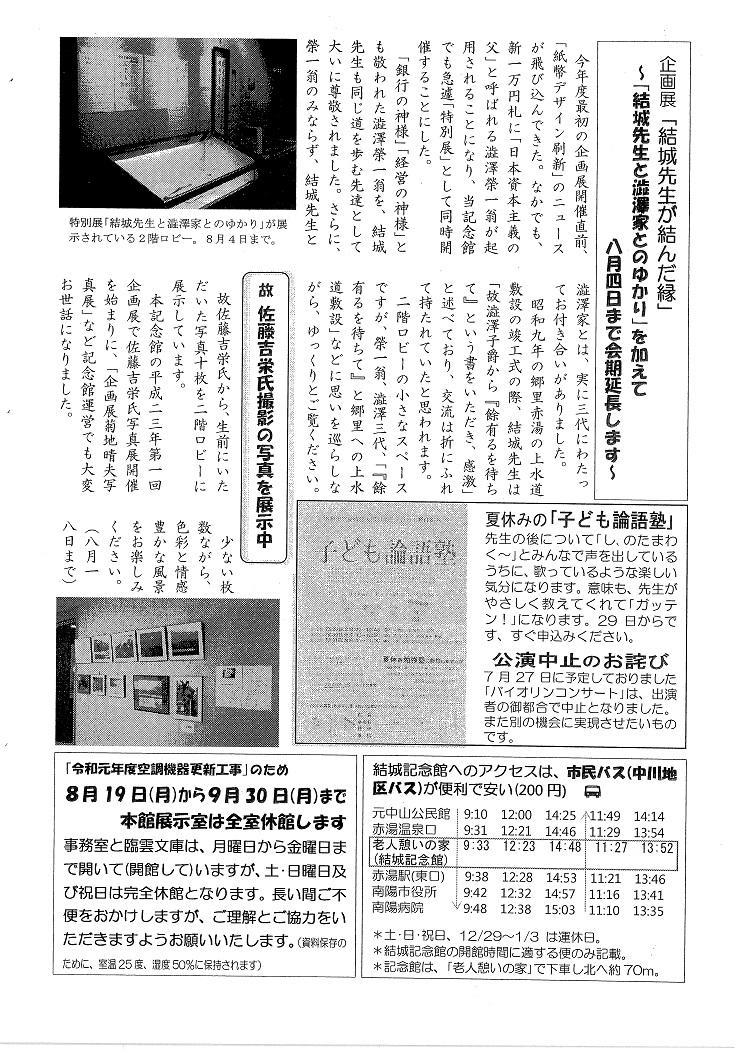 結城豊太郎記念館だより第2号です。