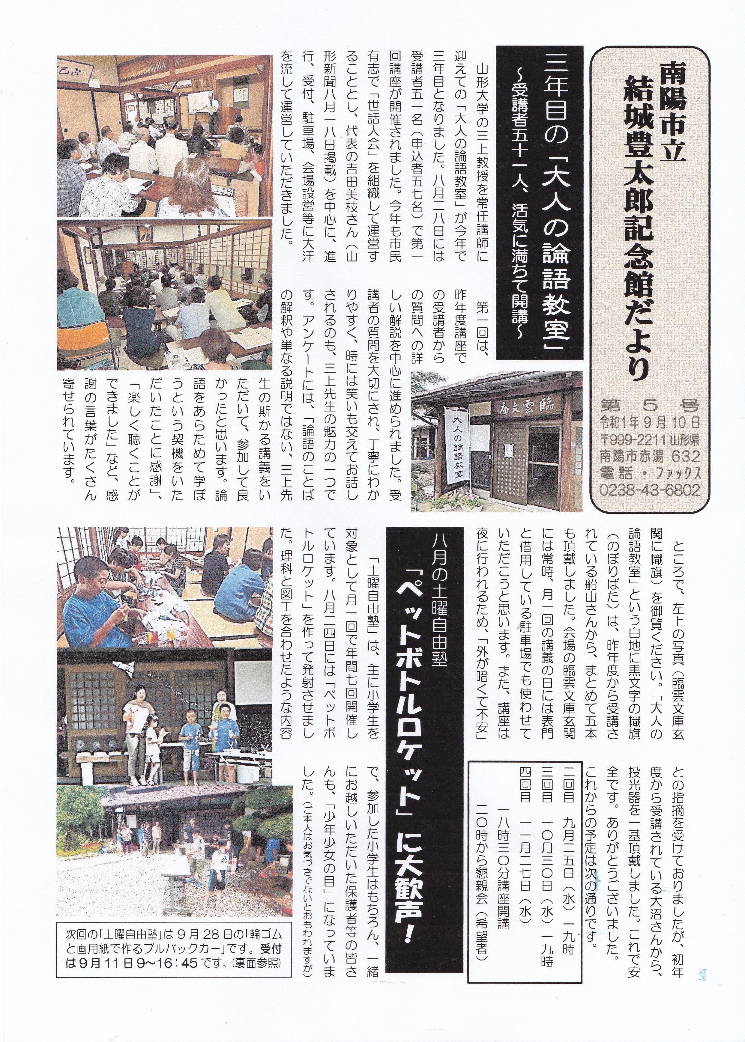 結城豊太郎記念館だより第5号です