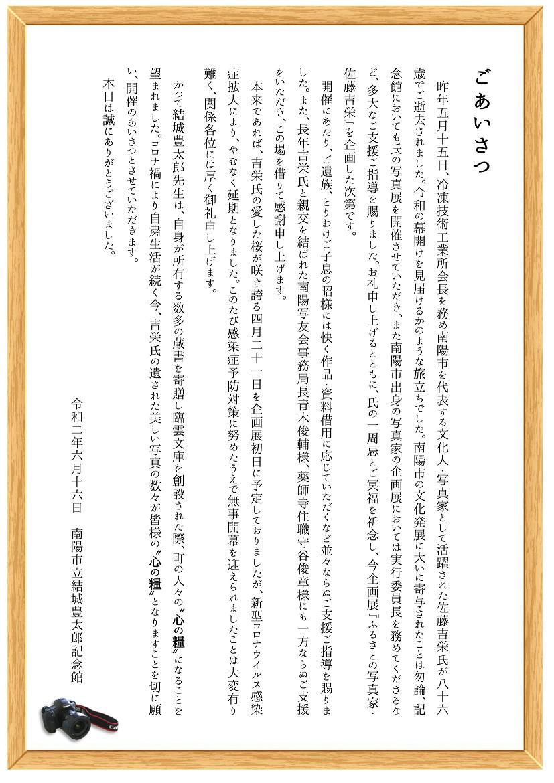第1回企画展「ふるさとの写真家・佐藤吉栄」始まりました。