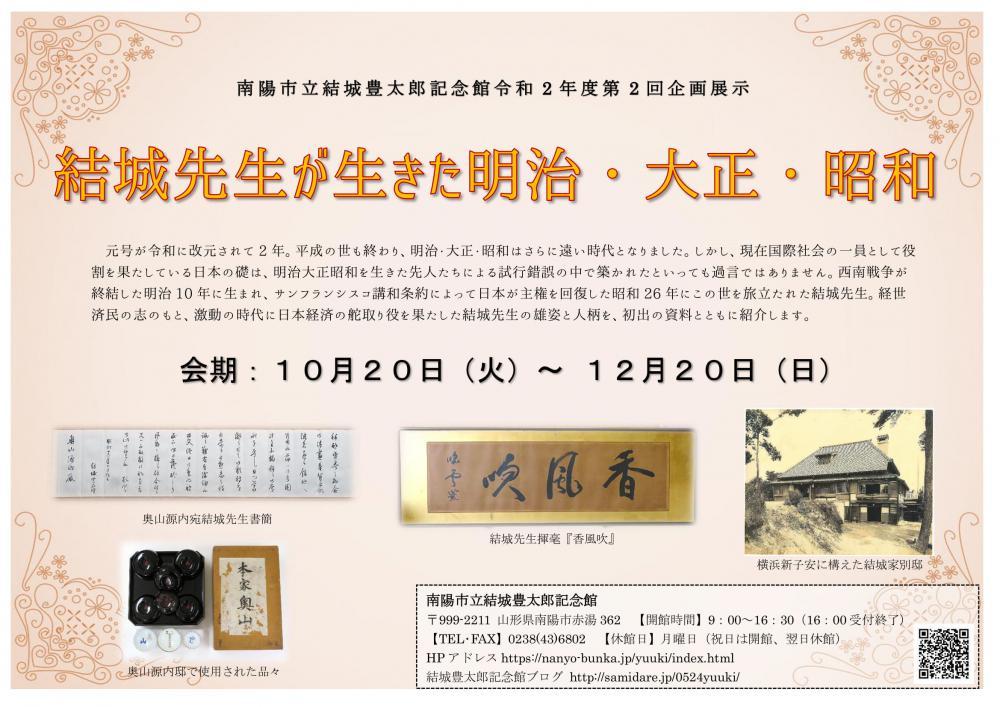 企画展『結城先生が生きた明治・大正・昭和』始まりました。