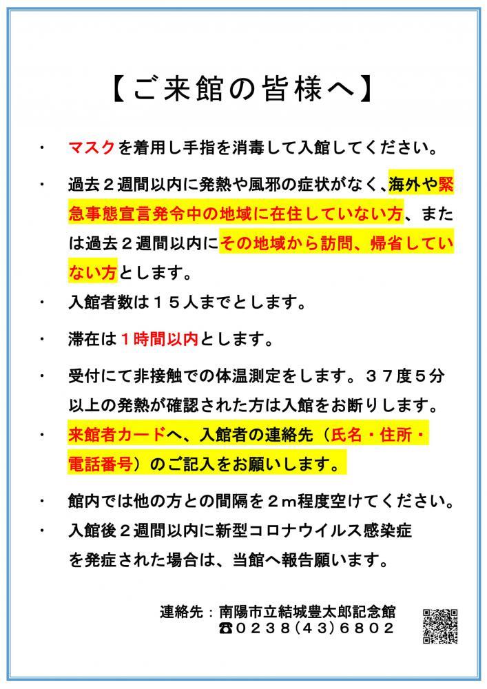 入館ガイドライン変更のお知らせ