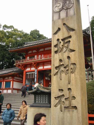 京都八坂神社に・・・あ!?あの人がいた!!