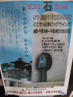 ★石屋のおっか★石工の石展示会:画像