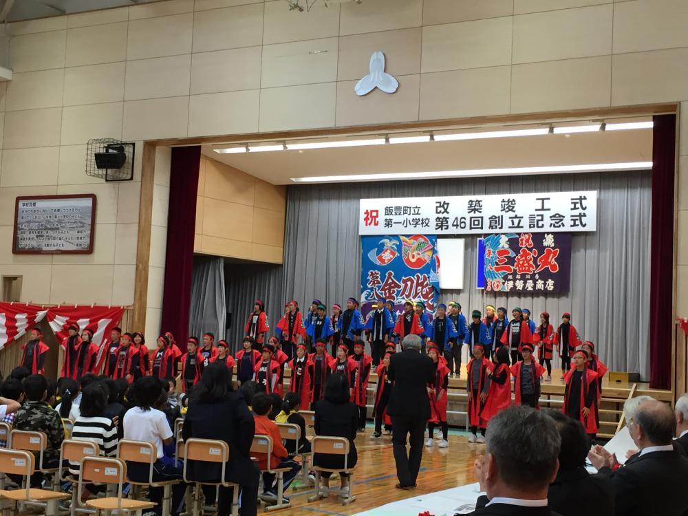 ★石屋のおっか★飯豊第一小学校竣工式