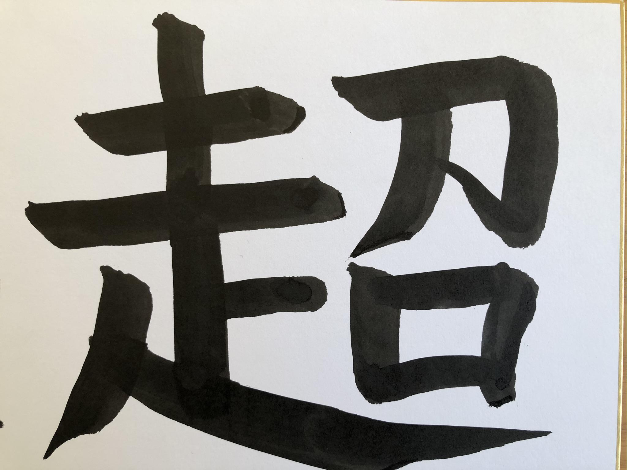 ★石屋のおっか★ ~ 超 ~