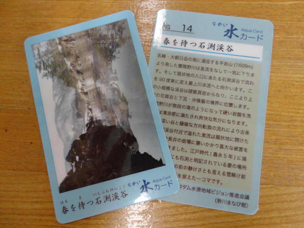 「ながい水カード」NO.14を発行しました。