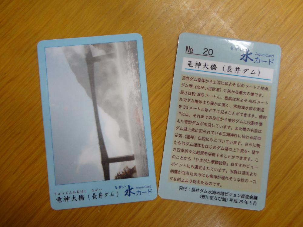 「ながい水カード」NO.20を発行しました。