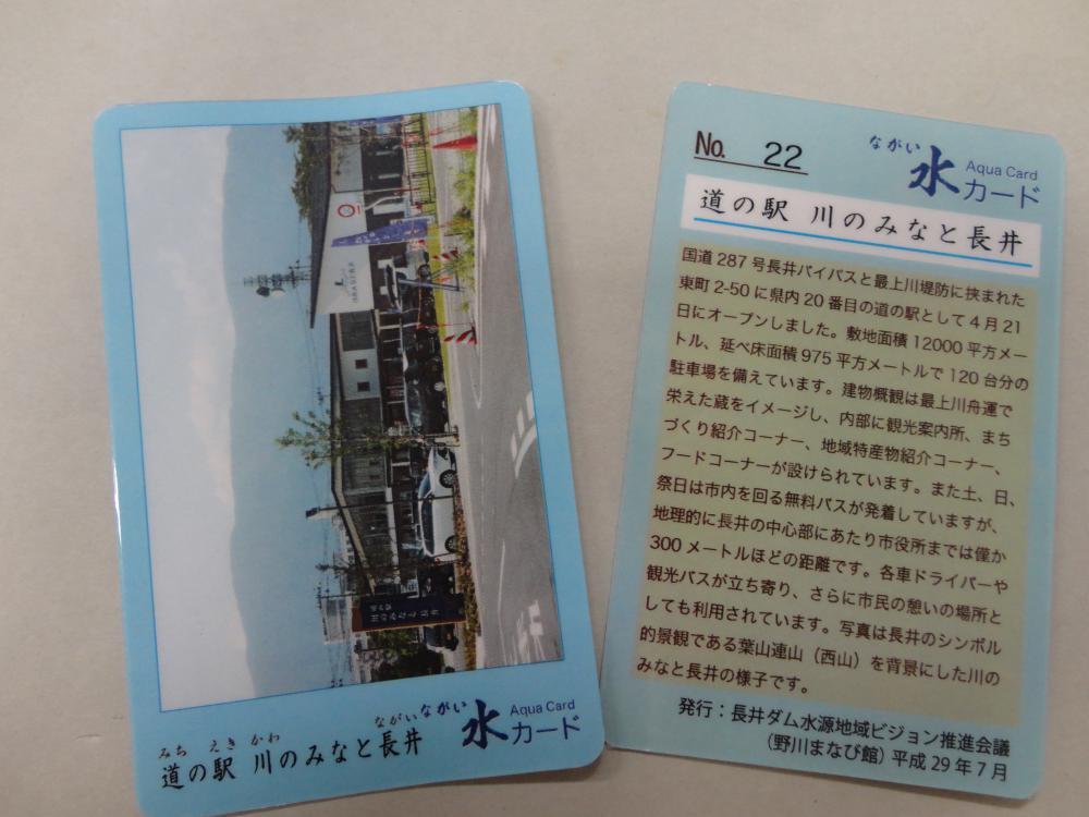 「ながい水カード」NO.22を発行しました。