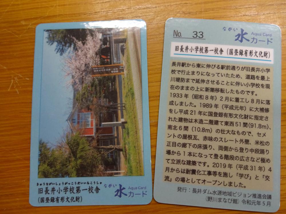 「ながい水カード」NO.33を発行しました。