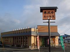 「肉の旭屋・食楽亭旭屋」の画像