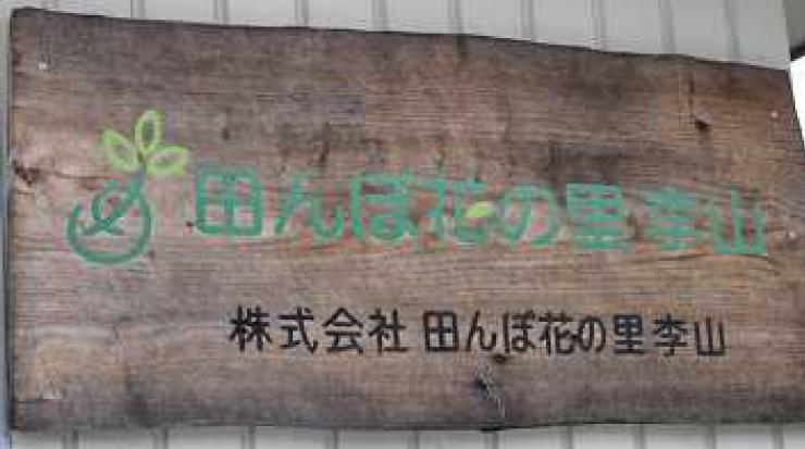農業生産法人 田んぼ花の里李山:画像