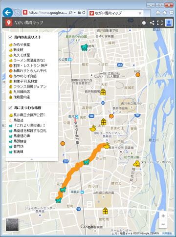 ながい馬肉マップ google map版