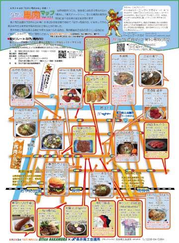 ながい馬肉マップVer10.1