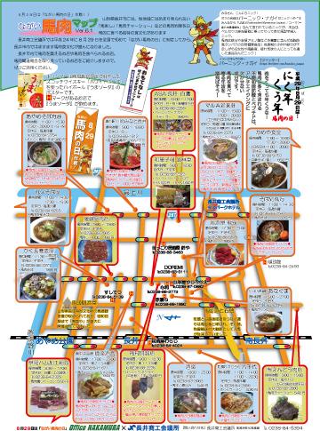 ながい馬肉マップVer.4.1