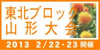 2011/11/19 22:26/2012年度花キューピット東北ブロック大会 開催のご案内
