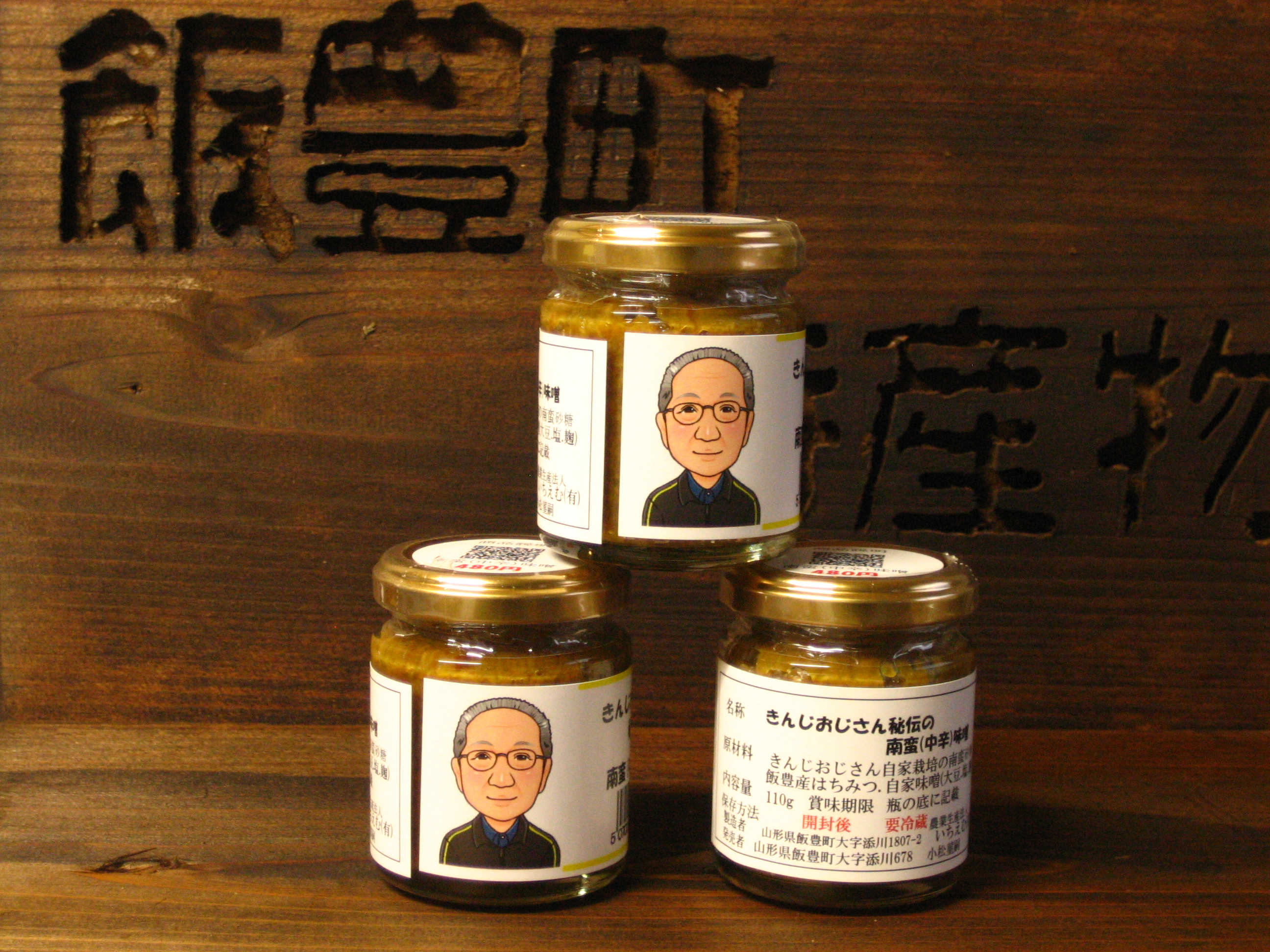 きんじおじさん秘伝の南蛮(中辛)味噌:画像