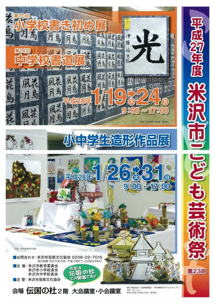 平成27年度米沢市こども芸術祭開催!