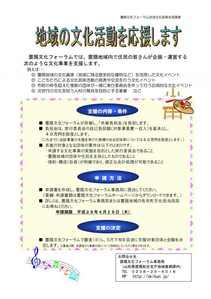 平成28年度地域文化振興支援事業 募集のお知らせ!