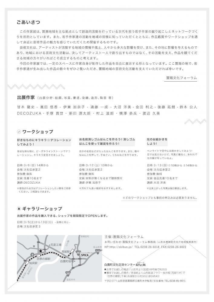 置賜文化フォーラム「おきたま若手作家展」ギャラリーショップ・ワークショップのお知らせ