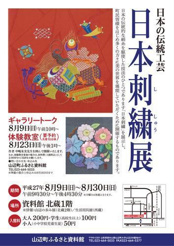 ふるさと資料館企画展〜「伝統工芸日本刺繍展」〜