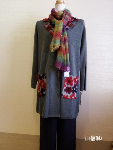 わが町自慢のファッションニット《12月のYamanobe Knit》