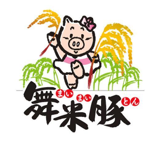 〜舞米豚活用〜第8回「自慢のアイデア料理フェスタ」参加者募集!