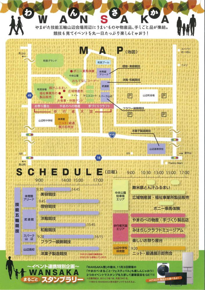 『食と技のWANSAKA祭inやまのべ』開催のお知らせ