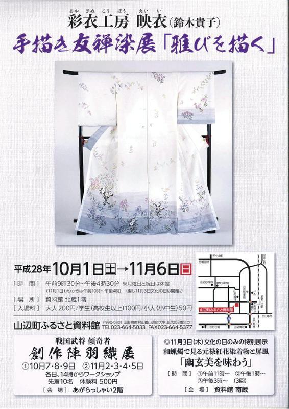 ふるさと資料館〜手描き友禅染展「雅びを描く」〜開催中