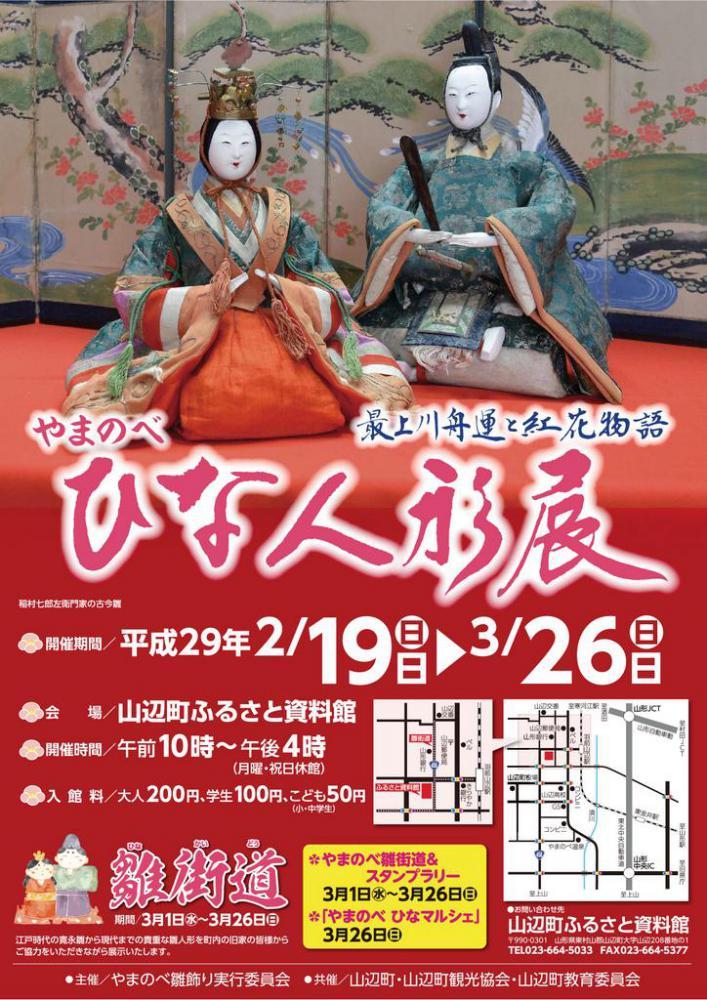 Describe mountain; is image hina doll exhibition and Hinakaido 2017