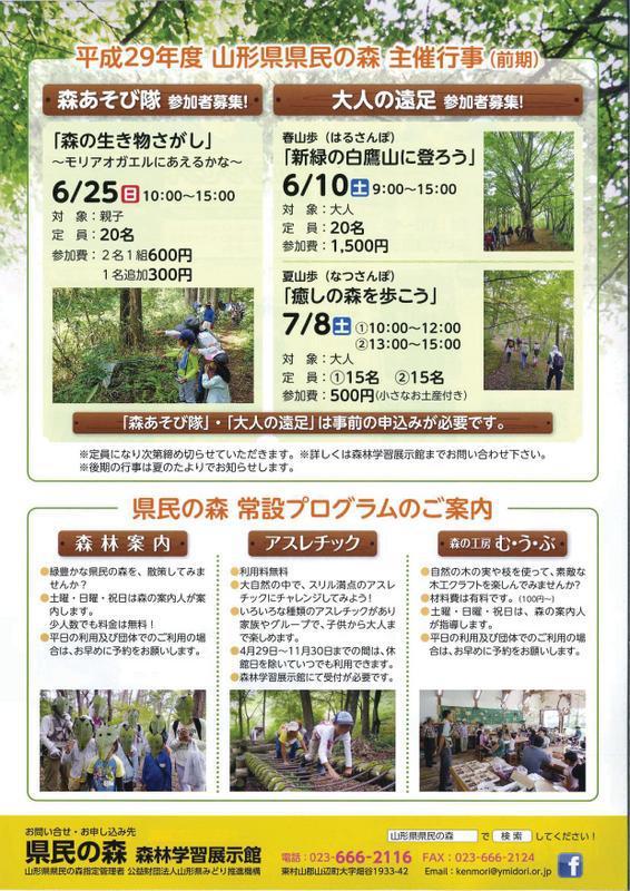 県民の森『オープニングイベント』