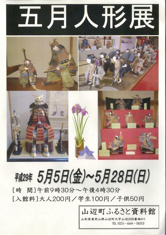 ふるさと資料館 『五月人形展』