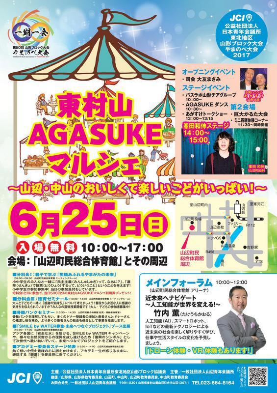 『東村山AGASUKEマルシェ』〜山辺・中山のおいしくて楽しいごどがいっぱい!〜