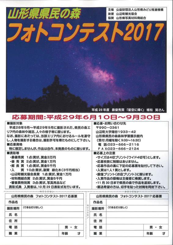 山形県県民の森『フォトコンテスト2017』作品募集:画像