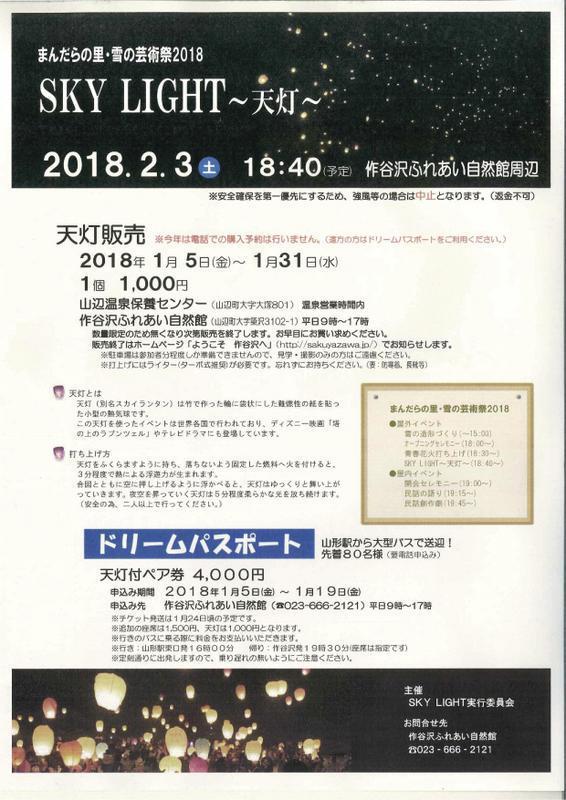 まんだらの里「作谷沢」・雪の芸術祭2018:画像