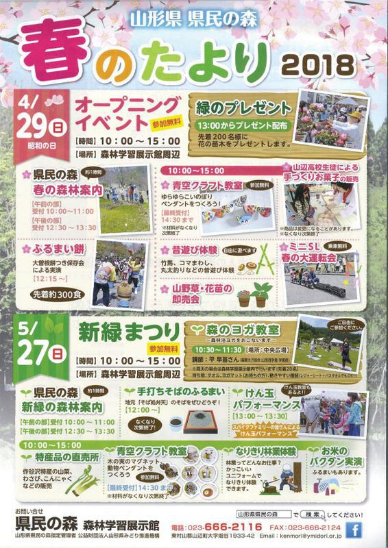 "Kenmin-no-Mori (Prefectural Public Forest) ""opening Events:"" Image"
