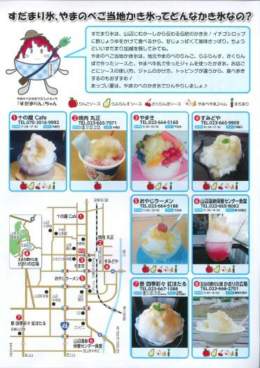 Under sudamari ice, Yamanobe local chipped ice release!