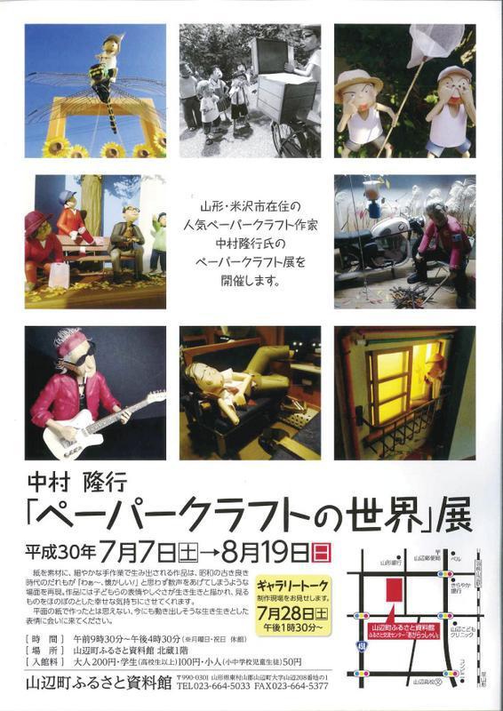 中村隆行「ペーパークラフトの世界」展