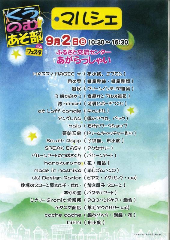 「くう・のむ・あそ部フェスタ」vol.6