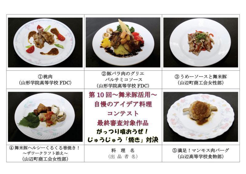 第10回自慢のアイデア料理フェスタ最終5作品決定!:画像