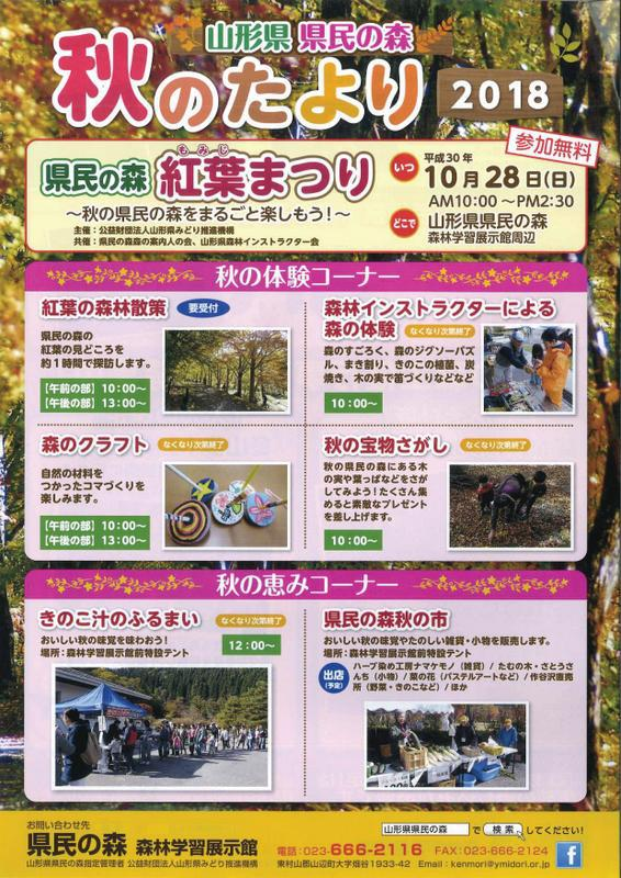 "Kenmin-no-Mori (Prefectural Public Forest) ""autumn news:"" Image"