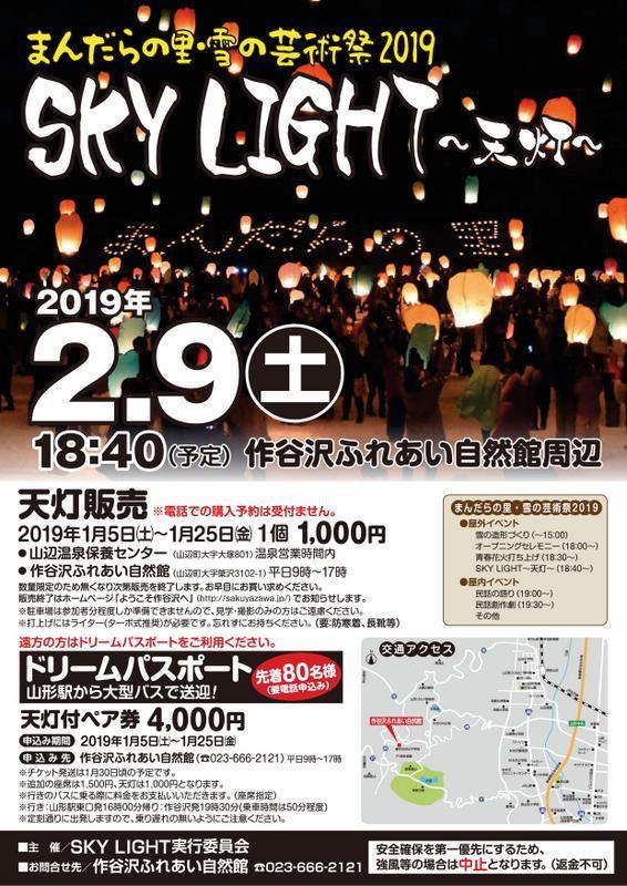 まんだらの里・雪の芸術祭2019 SKY LIGHT〜天灯〜:画像