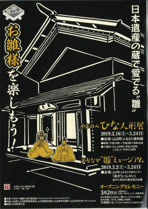 "It is image ""mountain we speak hina doll exhibition"" and ""machinaka "" young bird museum"""