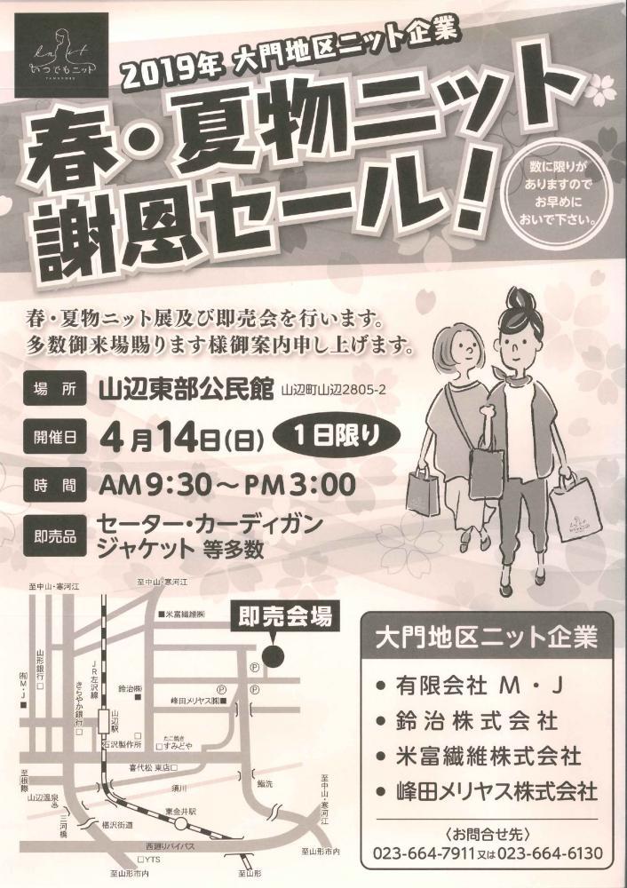 2019年大門地区ニット即売会〜春・夏物ニット謝恩セール〜:画像