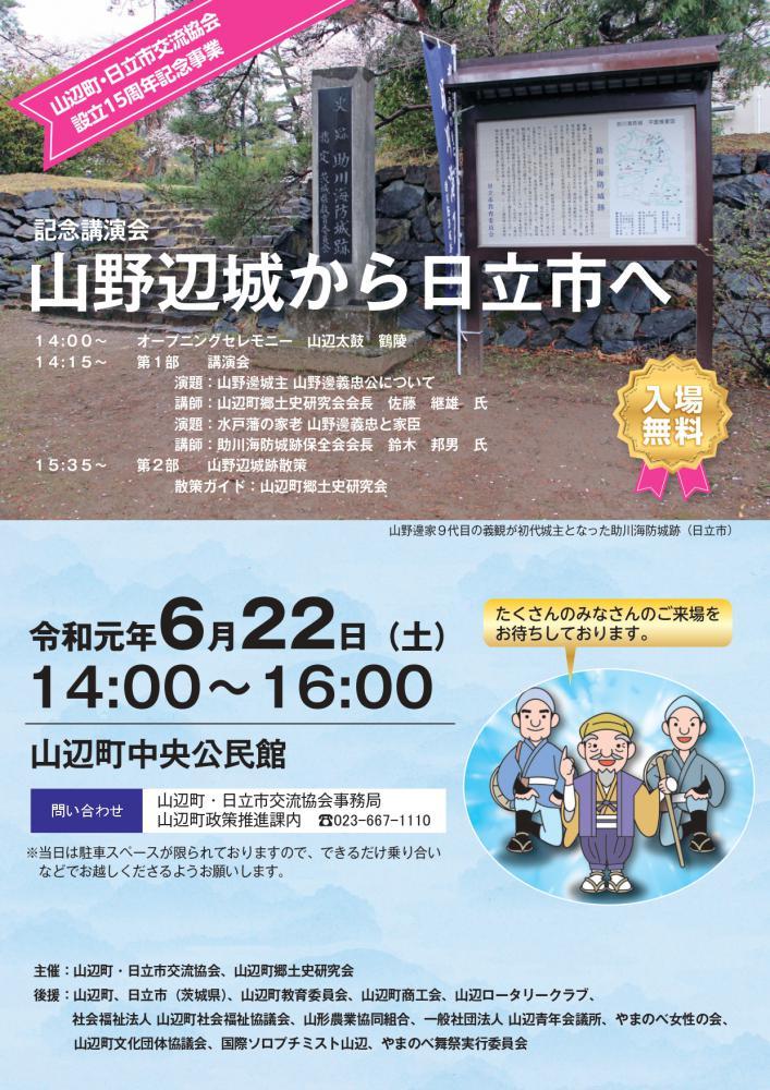 山辺町・日立市交流協会 設立15周年「記念講演会」:画像