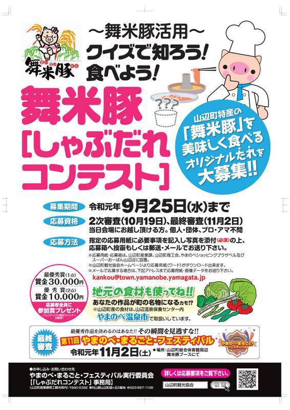 〜舞米豚活用〜 クイズで知ろう!食べよう!舞米豚【しゃぶだれコンテスト】レシピ募集!:画像