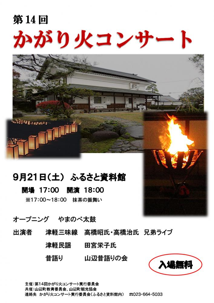 """Oldness and museum """"14th bonfire concert:"""" Image"""