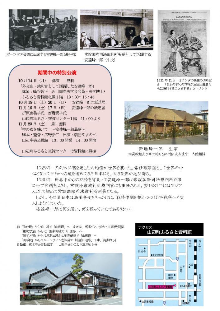 ふるさと資料館「生誕150周年記念 安達峰一郎特別展」
