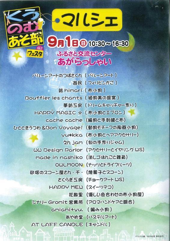 「くう・のむ・あそ部フェスタ」vol.7