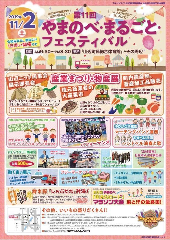 第11次yamanobe完整的节日:图片