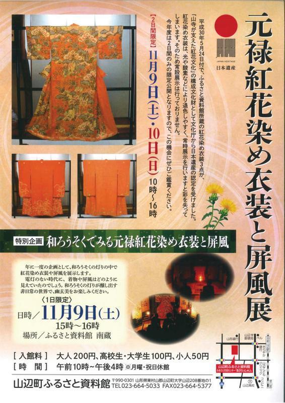 ふるさと資料館「元禄紅花染め衣装と屏風展」:画像